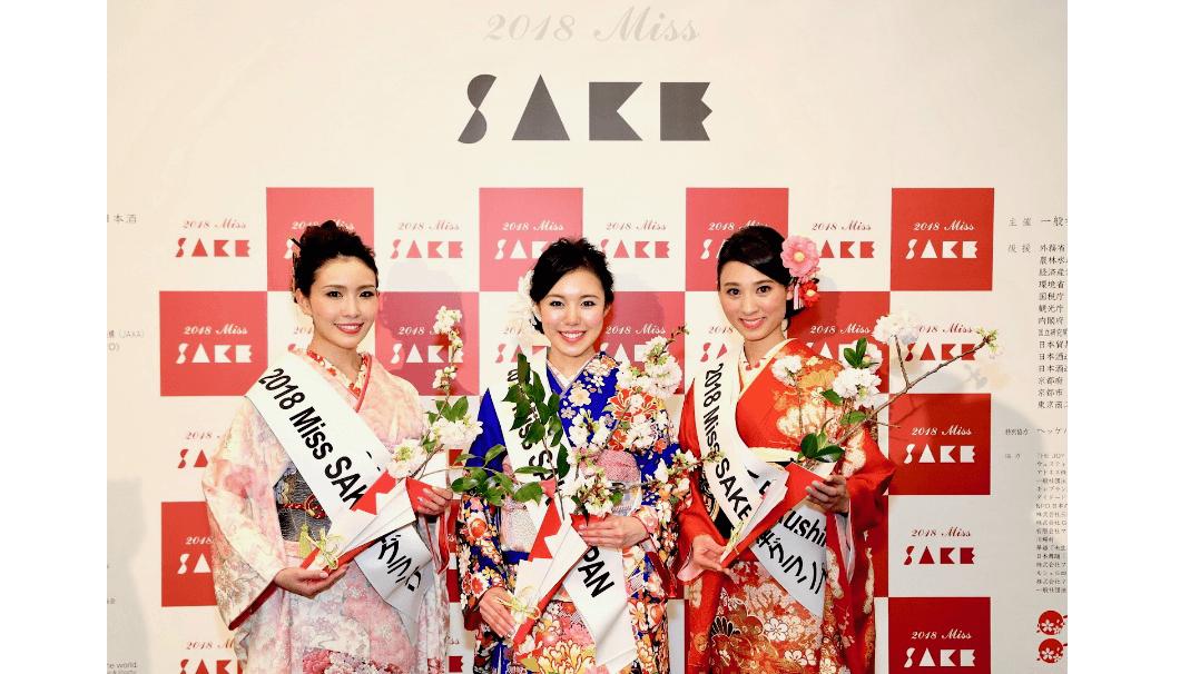 「ミス日本酒2018」の女性3名が着物を着て微笑んでいる写真