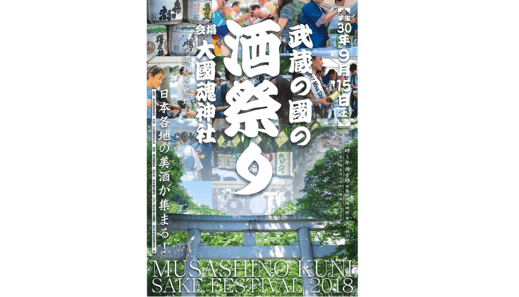「武蔵の國の酒祭り 2018」の告知画像