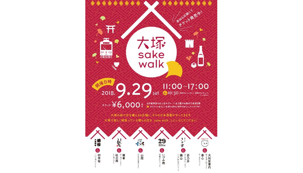 """2018年9月29日に開催される東京・大塚で""""飲み歩きイベント""""「大塚 sake walk」の告知画像"""