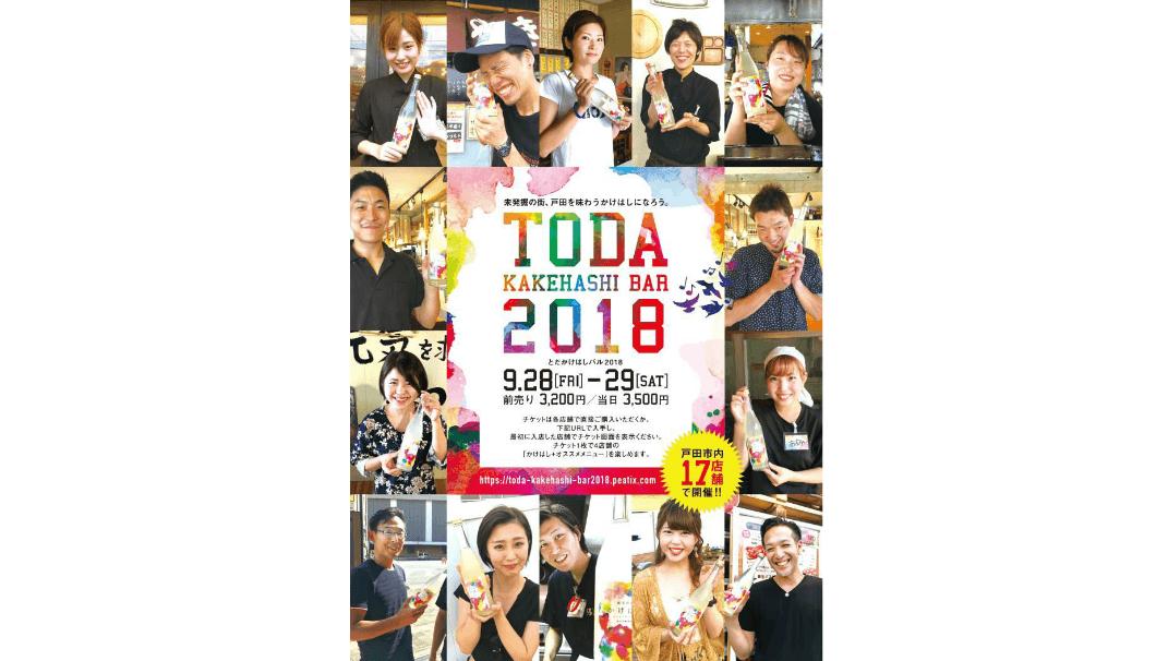 9月28日(金)、9月29日(土)の2日間、埼玉県戸田市内の飲食店17店舗にて開催される「TODA KAKEHASHI BAR 2018」の告知画像