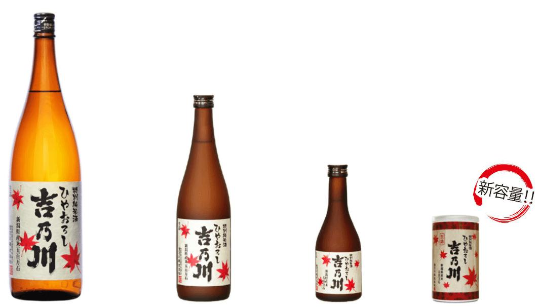 吉乃川株式会社(新潟県長岡市)の秋限定酒「特別純米酒 ひやおろし 五百万石」のボトルが並んでいる写真