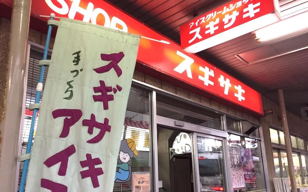新発田市民に長らく愛される「アイスクリームショップ スギサキ」