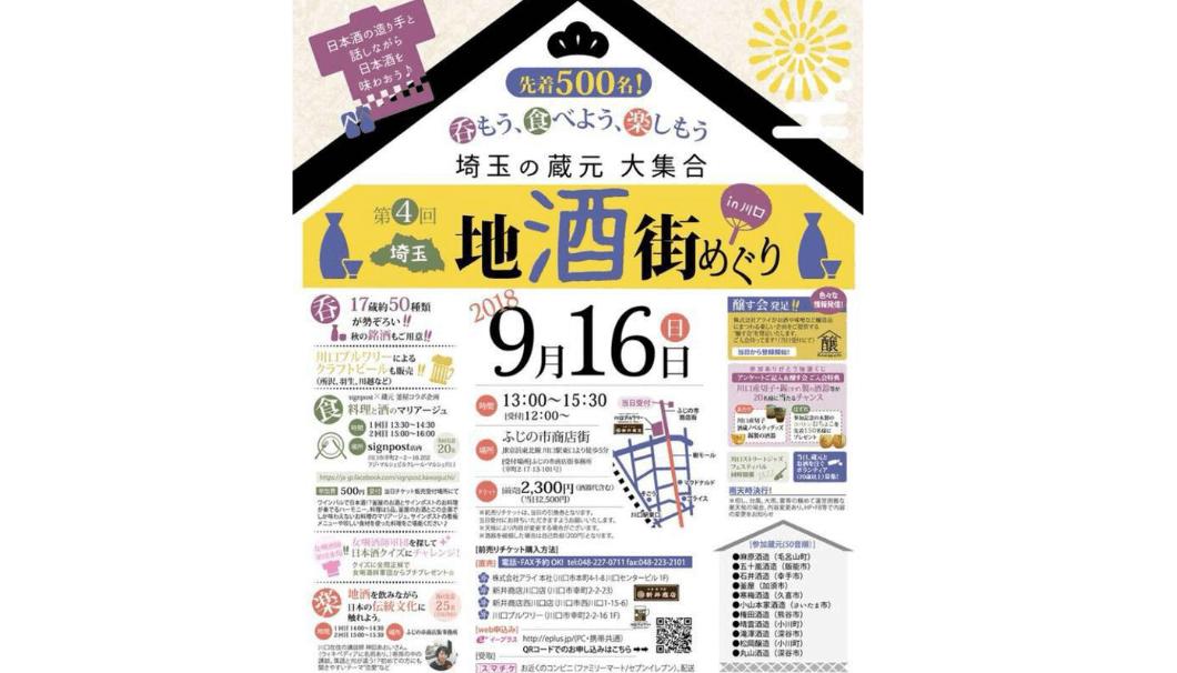 埼玉地酒街めぐり in 川口 の公式画像