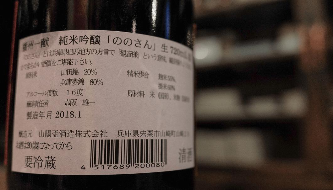 「播州一献 ののさん 純米吟醸生酒」の裏ラベルの写真