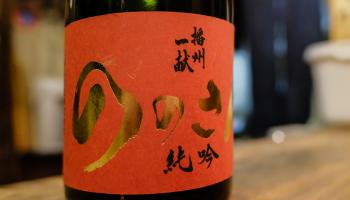 「播州一献 ののさん 純米吟醸生酒」のアップ写真