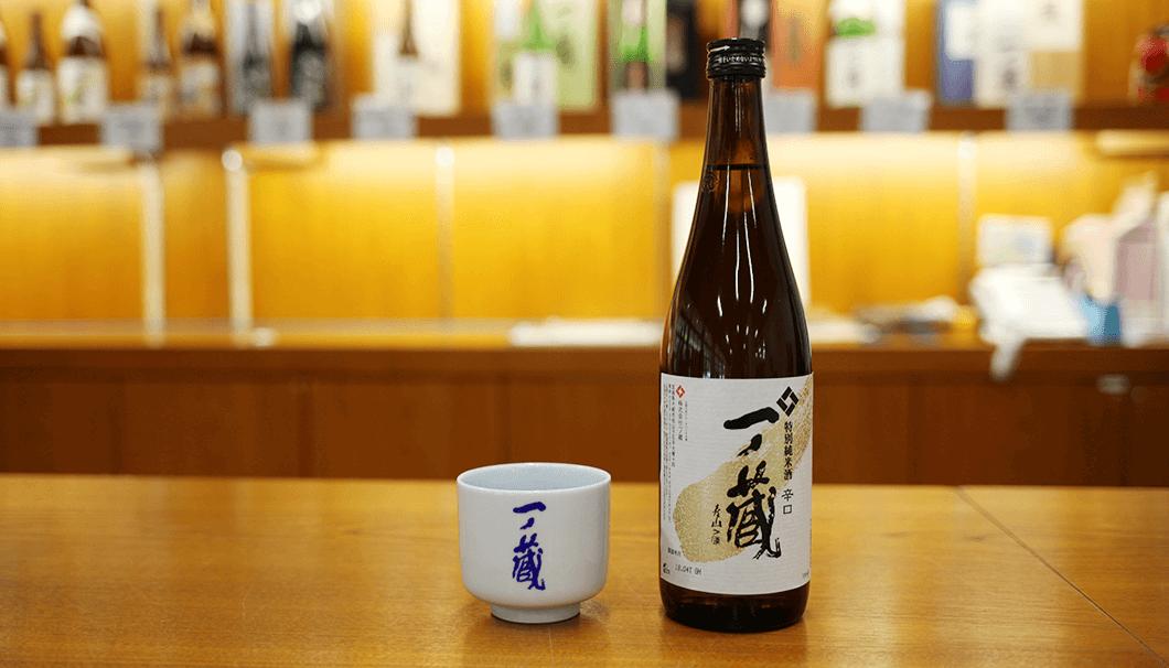 定番の一ノ蔵の日本酒のボトル