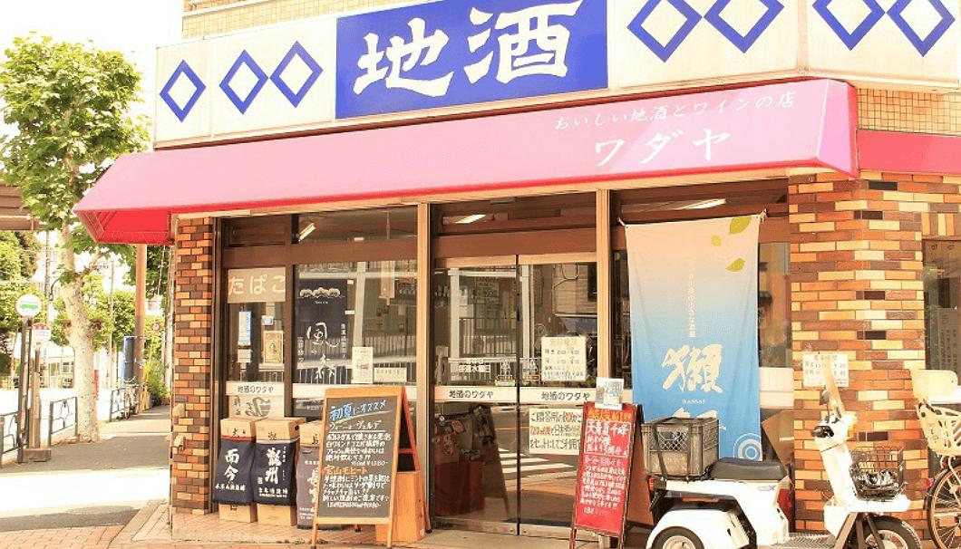 東京・大井町「おいしい地酒とワインの店 ワダヤ」の外観