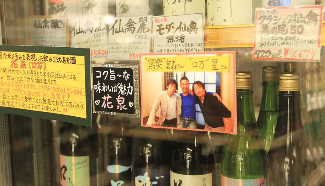 東京・大井町「おいしい地酒とワインの店 ワダヤ」の冷蔵庫に貼られた手書きのPOP
