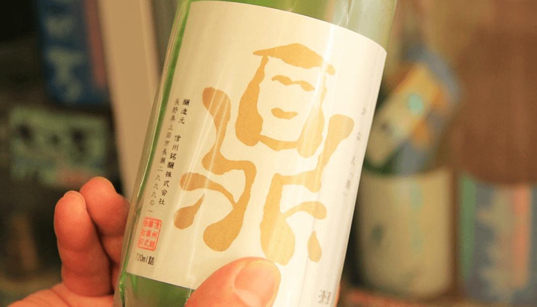 東京・大井町「おいしい地酒とワインの店 ワダヤ」おすすめの、信州銘醸が醸す「鼎(かなえ)」