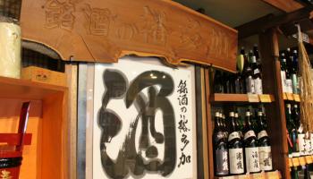 札幌にある酒屋「銘酒の裕多加」
