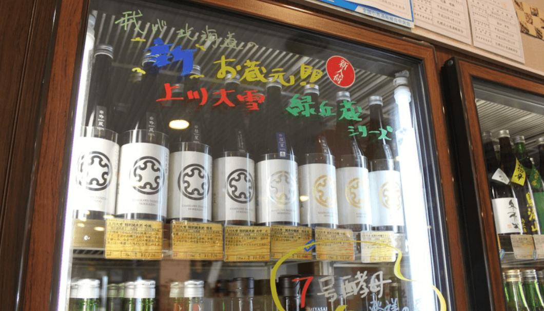 「銘酒の裕多加」で紹介されている地酒
