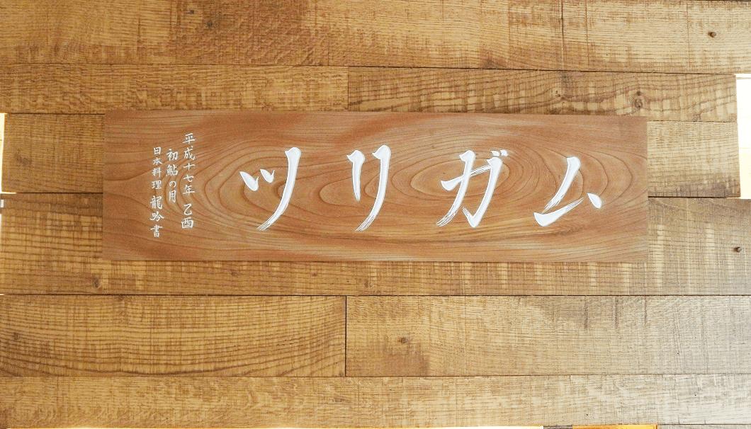 東京の有名日本料理「龍吟」のシェフから寄贈された日本語の看板の写真
