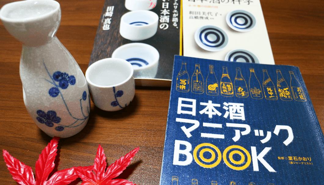 3冊のおすすめ日本酒本