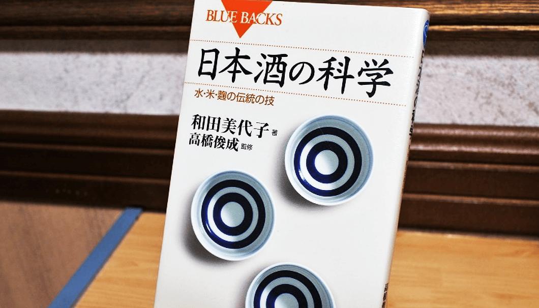 「日本酒の科学」(講談社ブルーバックス刊)