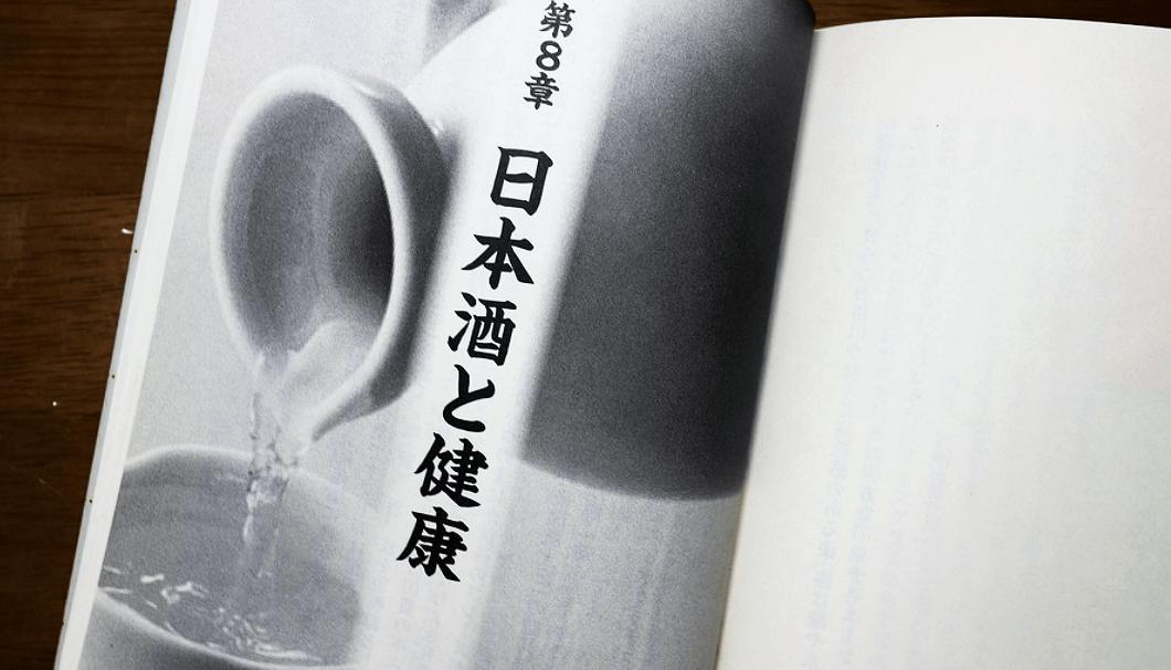 「日本酒の科学」より、「第8章 日本酒と健康」の扉