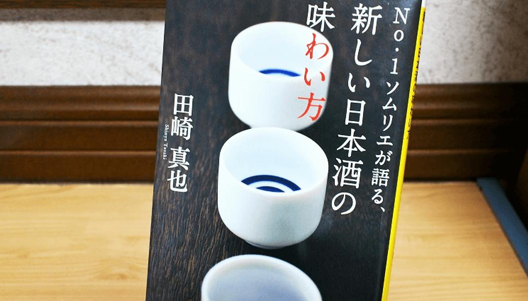 「No.1 ソムリエが語る、新しい日本酒の味わい方」