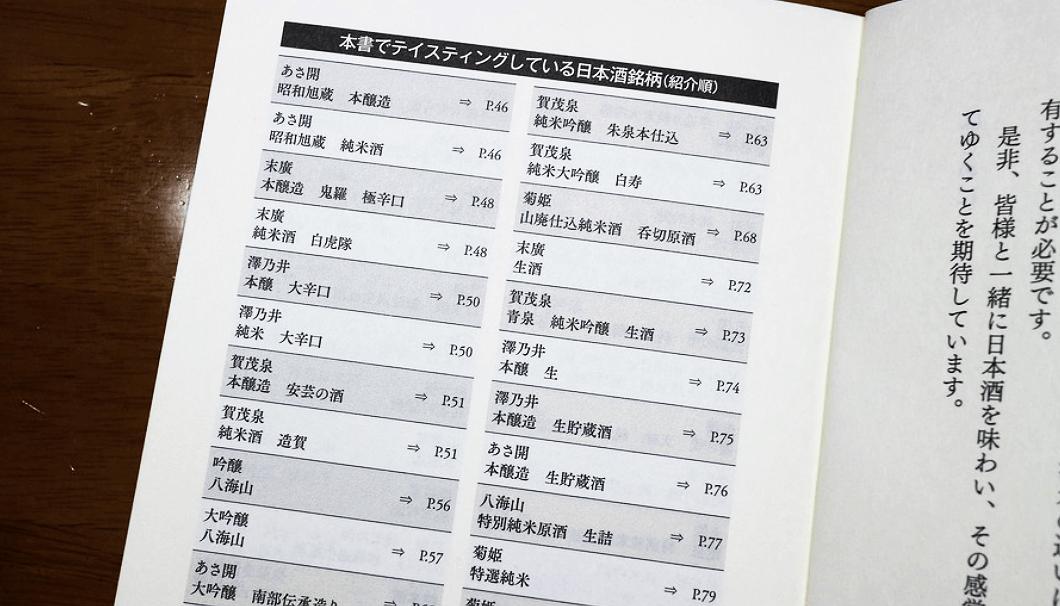 「No.1 ソムリエが語る、新しい日本酒の味わい方」より、銘柄紹介