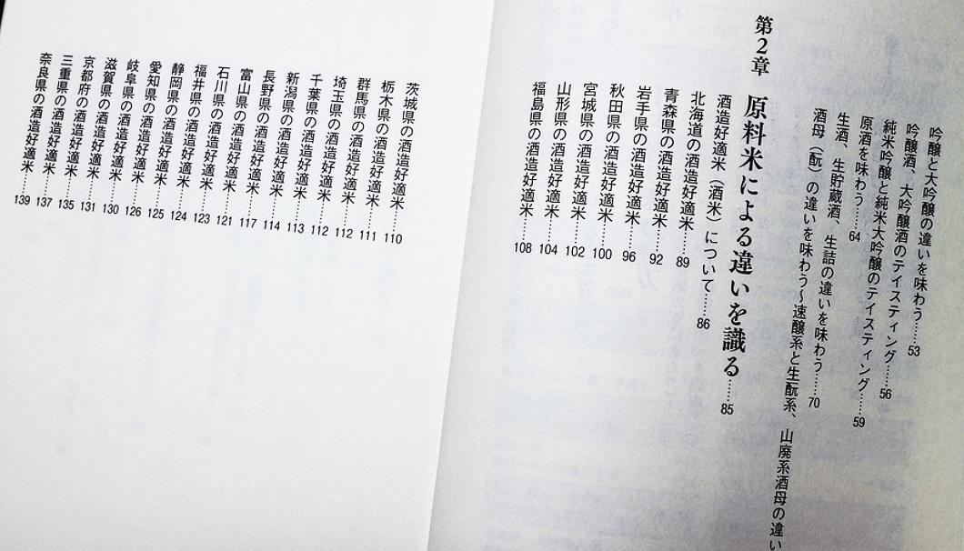 「No.1 ソムリエが語る、新しい日本酒の味わい方」より、「原料米による違いを識る」の目次