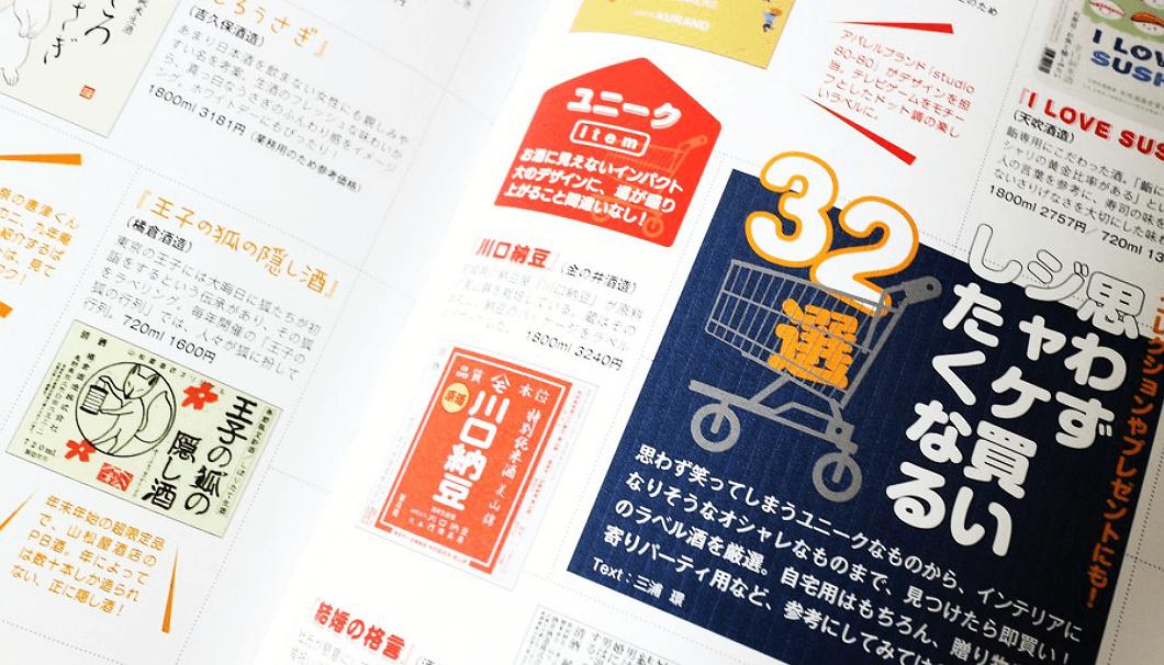 「日本酒マニアックBOOK」より、「思わずジャケ買いしたくなる32選」