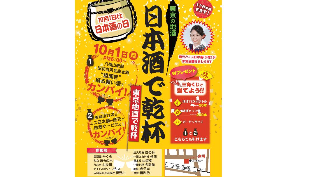 日本酒で乾杯IN八幡山の公式ポスター