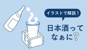 日本酒ってそもそも何なのか、どうやって飲んだらいいのか、選び方はどうするのか、そんなはじめてさんによくある疑問を解決します。
