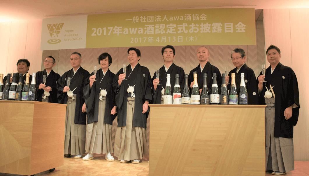 「一般社団法人awa酒協会認定式お披露目会」2017年の様子。壇上に立つ蔵元たち。