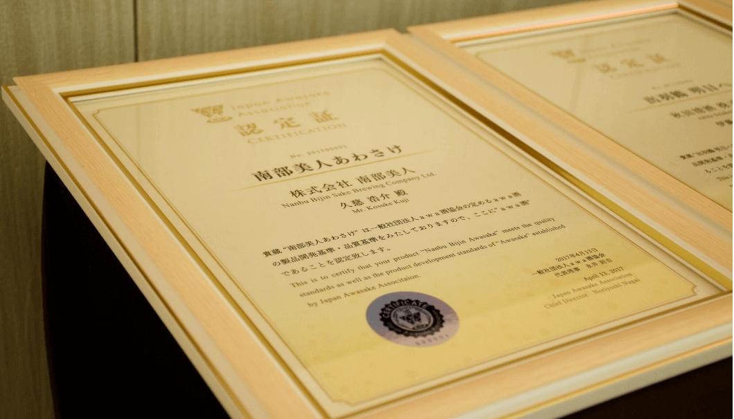 一般社団法人awa酒協会による、awa酒認定証の写真