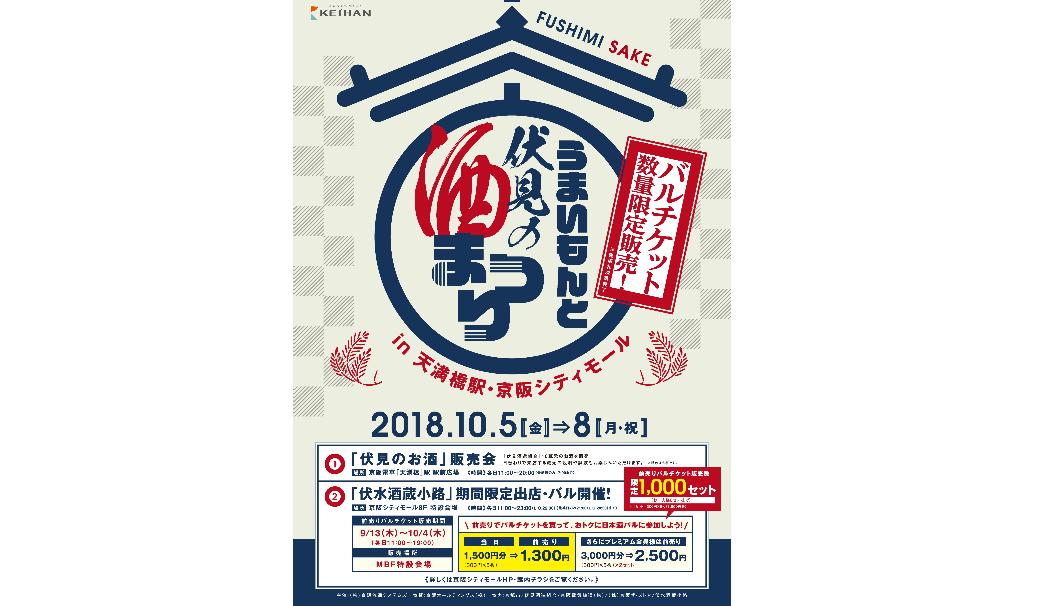 天満橋駅「京阪シティモール」初となる伏見日本酒イベント「うまいもんと伏見の酒まつり」のフライヤー画像
