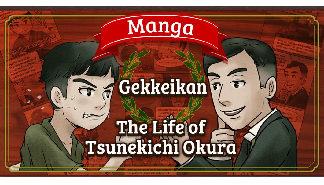 【Manga:Gekkeikan The Life of Tsunekichi Okura】の文字と、少年と男性が向かい合うイラスト