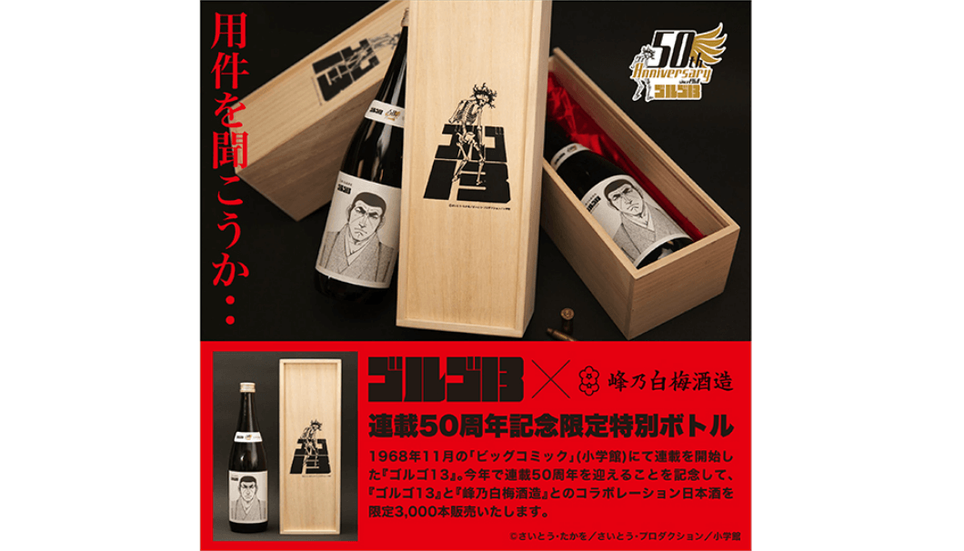 「ゴルゴ13」連載50周年記念限定特別ボトルと、木箱の写真