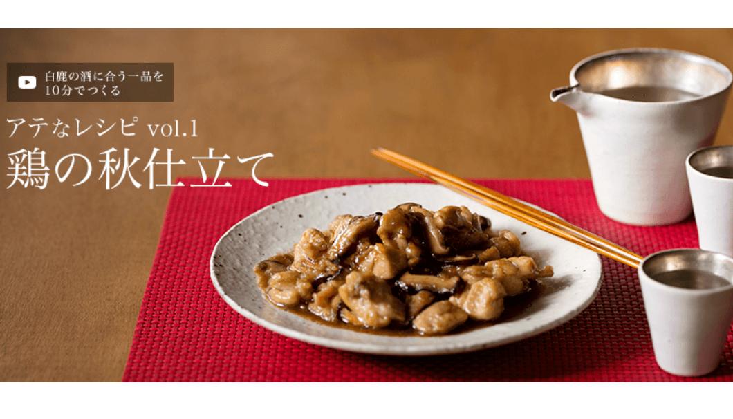 鶏肉料理と片口に入った日本酒の写真