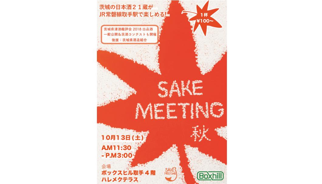 茨城SAKEMEETING秋 の公式イベント画像