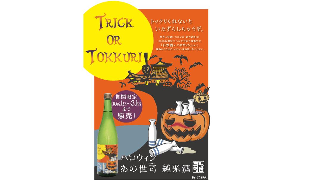 かぼちゃとトックリのイラストと「TRICK or TOKKURI トックリくれないと、いたずらしちゃうぞ」と書かれた画像