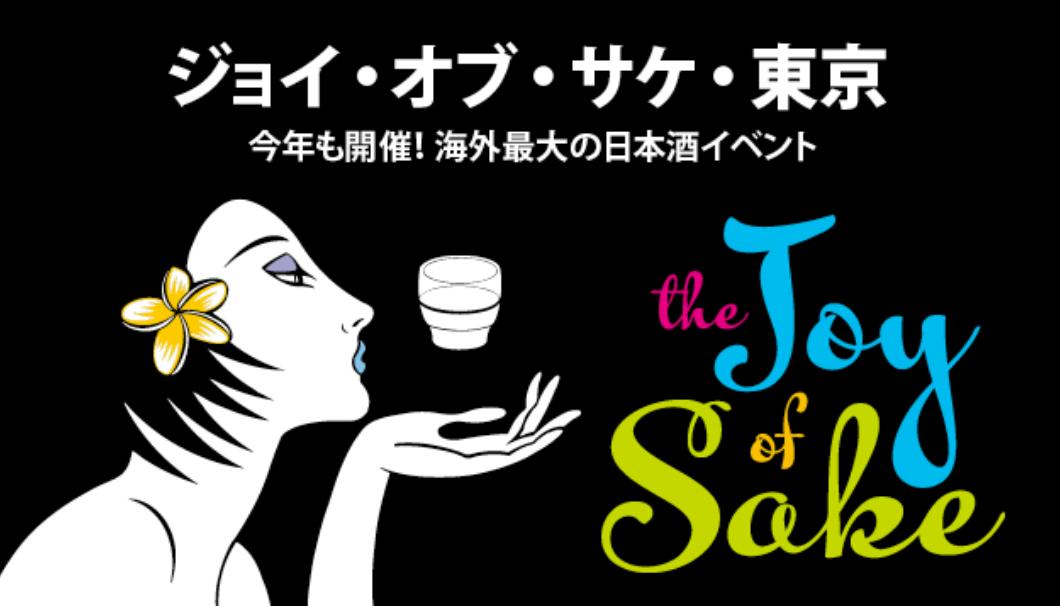 米国・ハワイ発、インターナショナルな利き酒イベント「JOY OF SAKE」のイメージ。おちょこを持っている女性の横顔のイラスト。