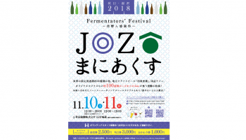 「Fermentators Festival/ 発酵人感謝祭」のフライヤー