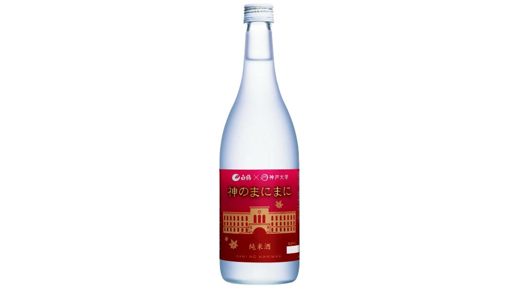 神戸大学と白鶴酒造が共同開発の純米酒「神のまにまに」のボトル