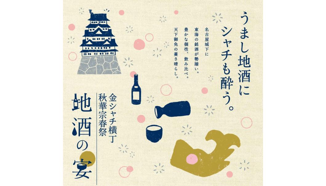 、「金シャチ横丁 秋華宗春祭 地酒の宴」のイメージ。名古屋城と徳利、しゃちほこのイラスト。
