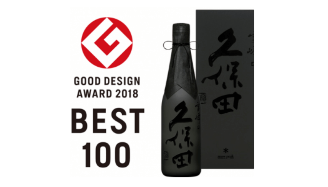 「久保田 雪峰」のボトルの隣に「GOOD DESIGN AWARD 2018」の文字が入ってた画像