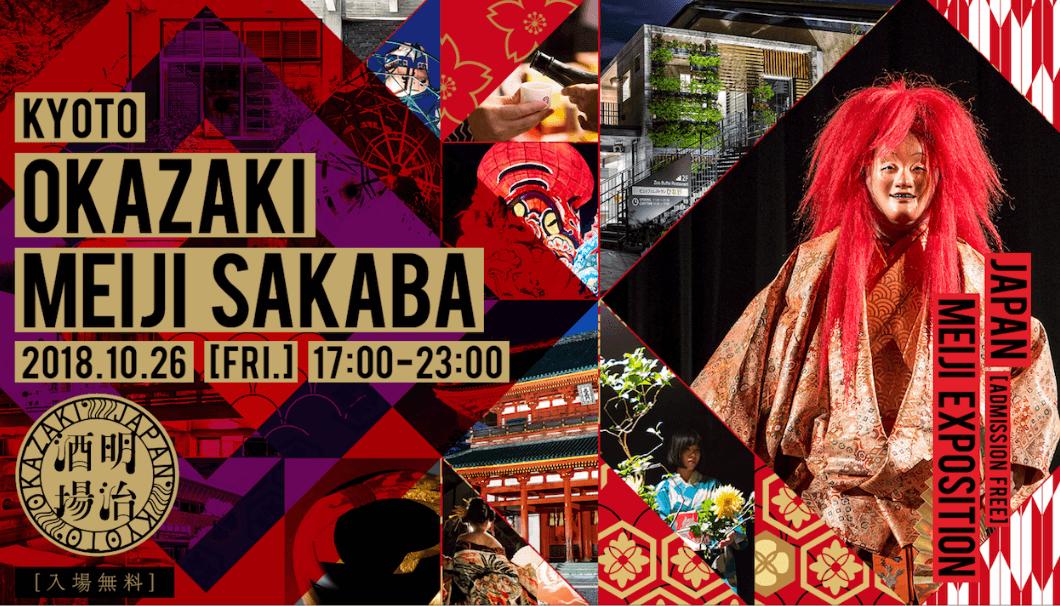 KYOTO OKAZAKI MEIJI SAKEBAと書かれた文字と、狂言などのイメージ写真