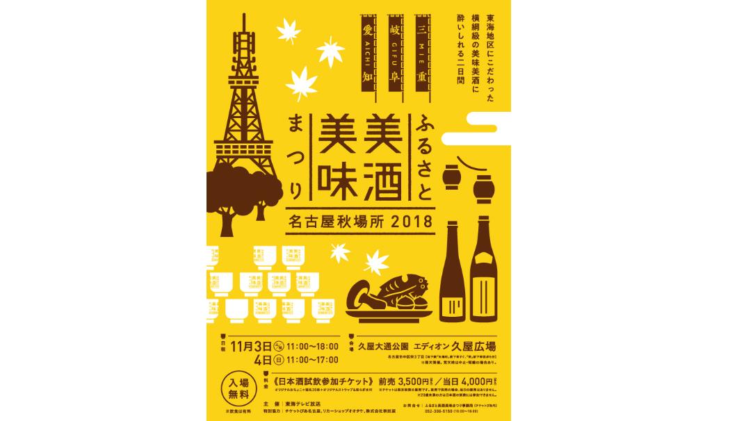 「ふるさと美酒美味まつり~名古屋秋場所2018~」のフライヤー画像