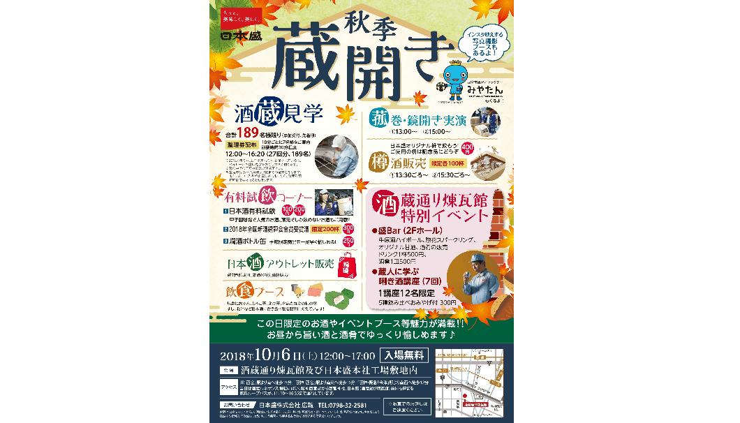 「日本盛 秋季蔵開き」のフライヤー画像