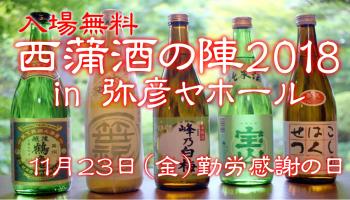 日本酒のボトルが並んだ写真と「西蒲酒の陣 2018 in 弥彦ヤホール」の文字