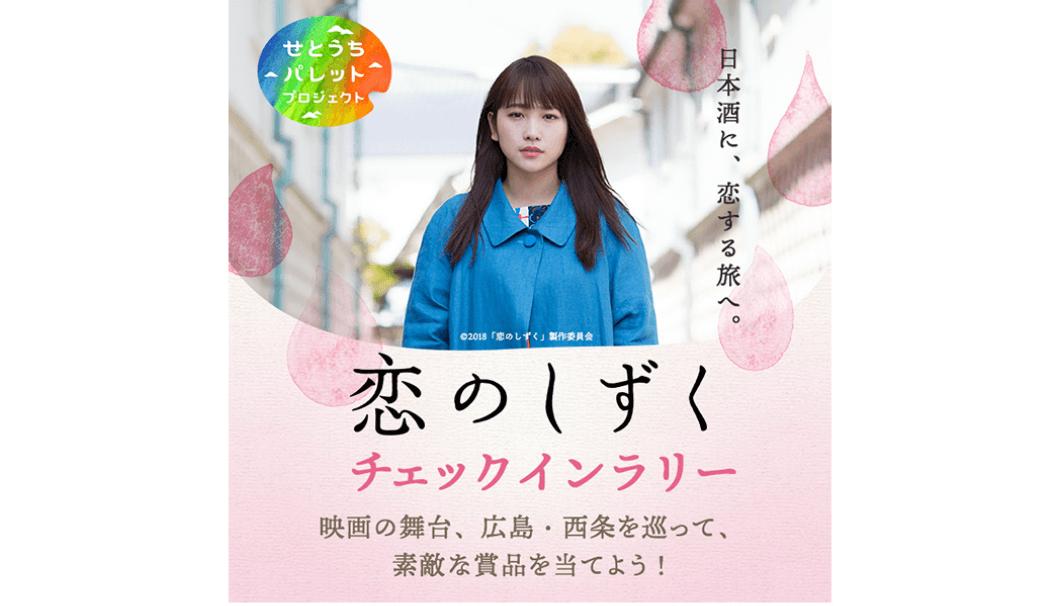 川栄李奈さんの写真と「恋のしずくチェックインラリー」のロゴ