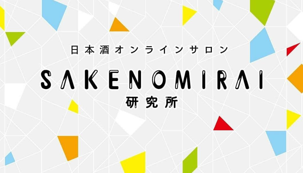 日本酒オンラインサロン「SAKENOMIRAI研究所」の画像