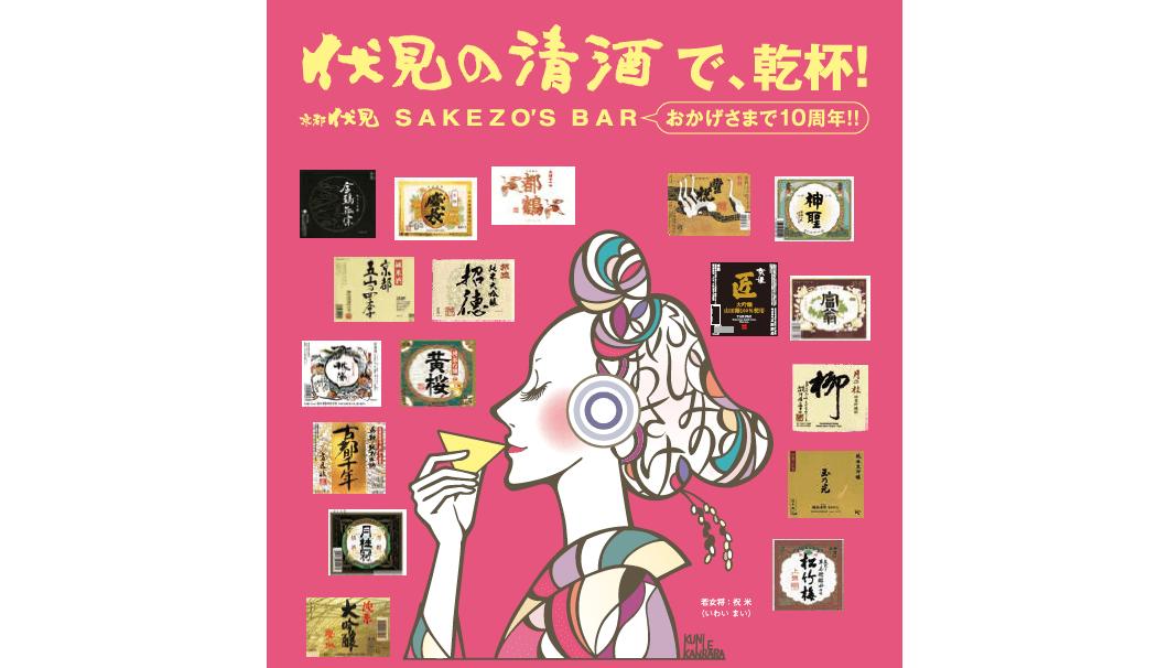 伏見の清酒が楽しめる期間限定バー「京都伏見 SAKEZO'S BAR」のフライヤー
