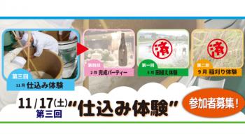 """「信濃川プロジェクト」第3回として""""仕込み体験""""の案内"""