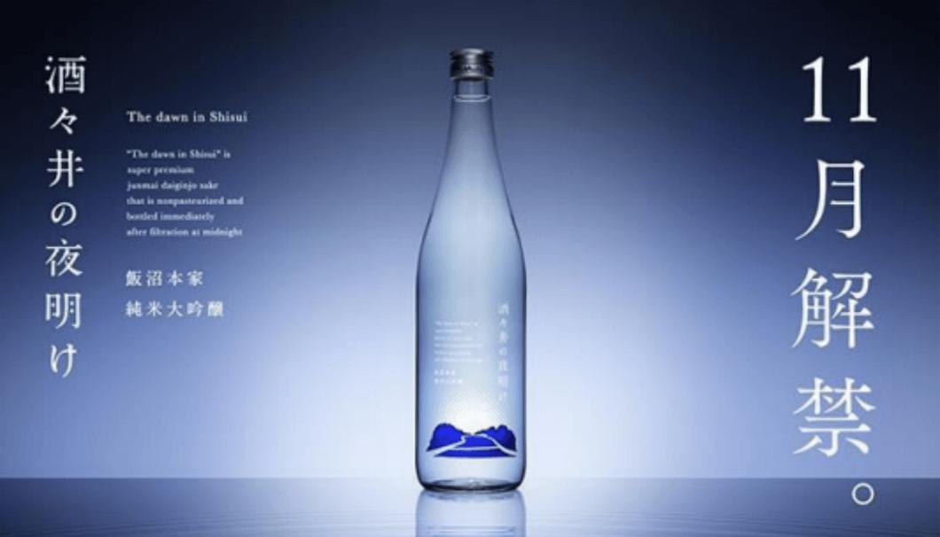 株式会社飯沼本家が上槽を終えてから24時間以内にお届けする、1年で1日限りの純米大吟醸『酒々井の夜明け』のボトルが1本立っている写真