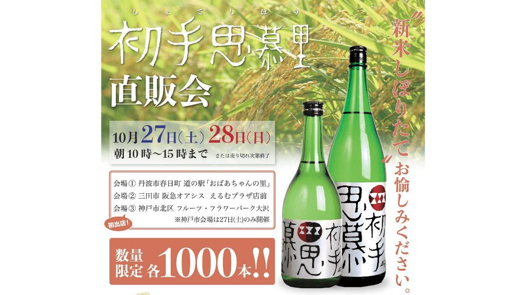 稲の前に「初手思慕里」のボトルの写真