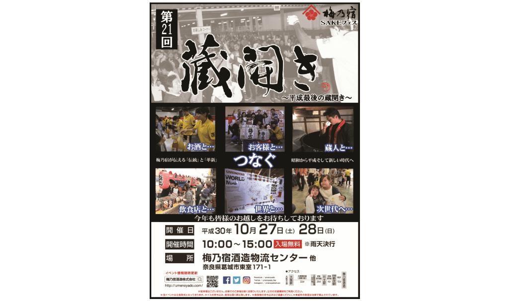 「第21回 蔵開き 梅乃宿SAKEフェス」のフライヤー