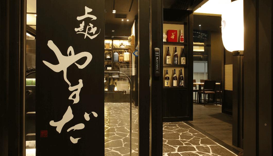 東京・銀座の割烹「上越やすだ 銀座店」の店構えの写真。